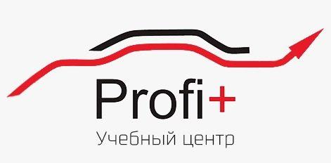 Учебный центр Profi+