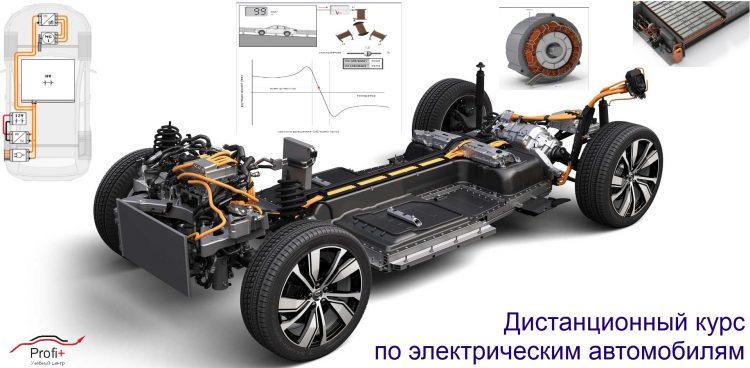 курс по электрическим автомобилям